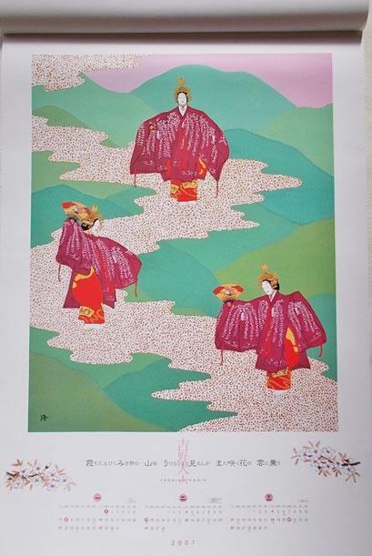 吉野天人 YOSHINOTENNIN (2007年カレンダー)