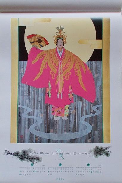 羽衣 HGOROMO (2004年カレンダー)