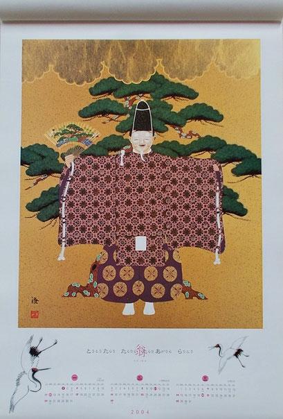 翁 OKINA (2004年カレンダー)
