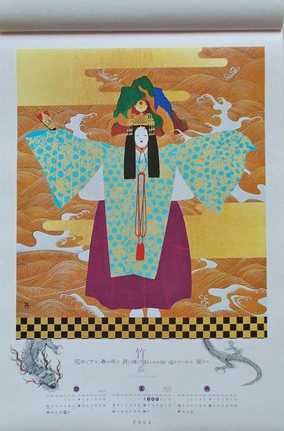 竹生島 CHIKUBUSHAIMA (2004年カレンダー)