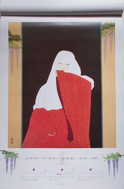 大原御行 OHARAGOKOU (2007年カレンダー)