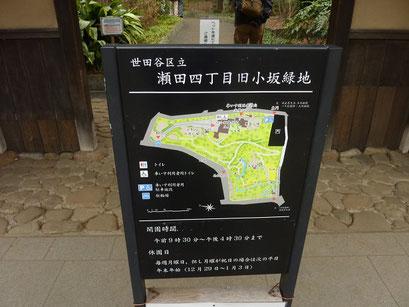 旧小坂家住宅配置図