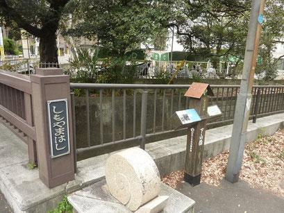 丸子川に架かる下山橋