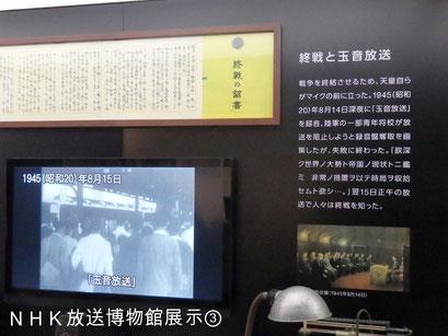 NHK放送博物館展示③