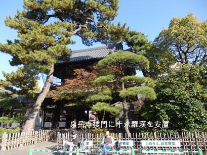泉岳寺楼門に十六羅漢像を安置