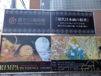 郷さくら美術館2