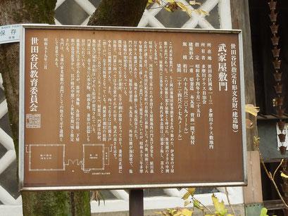 武家屋敷門の説明