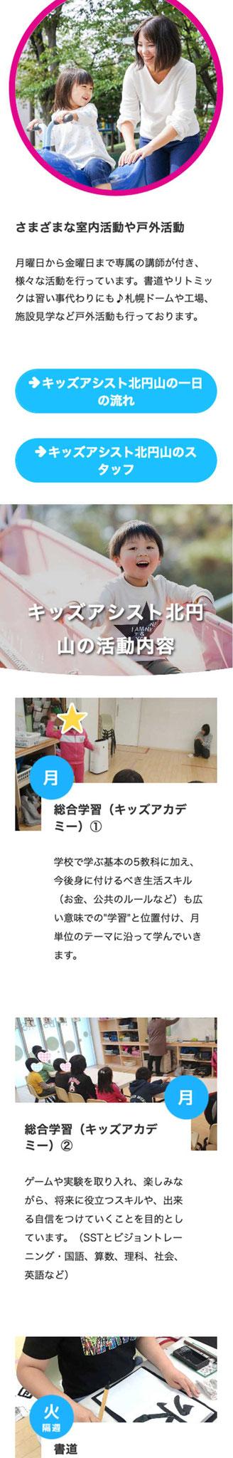 「キッズアシスト北円山」ページのモバイル表示2