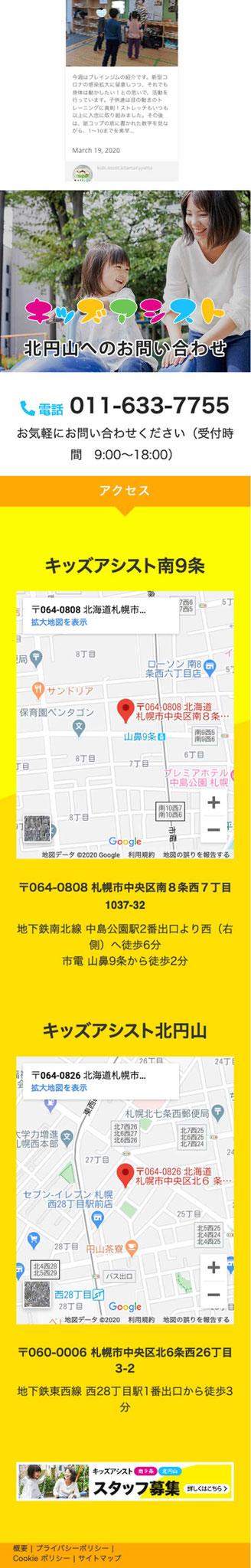 「キッズアシスト北円山」ページのモバイル表示5