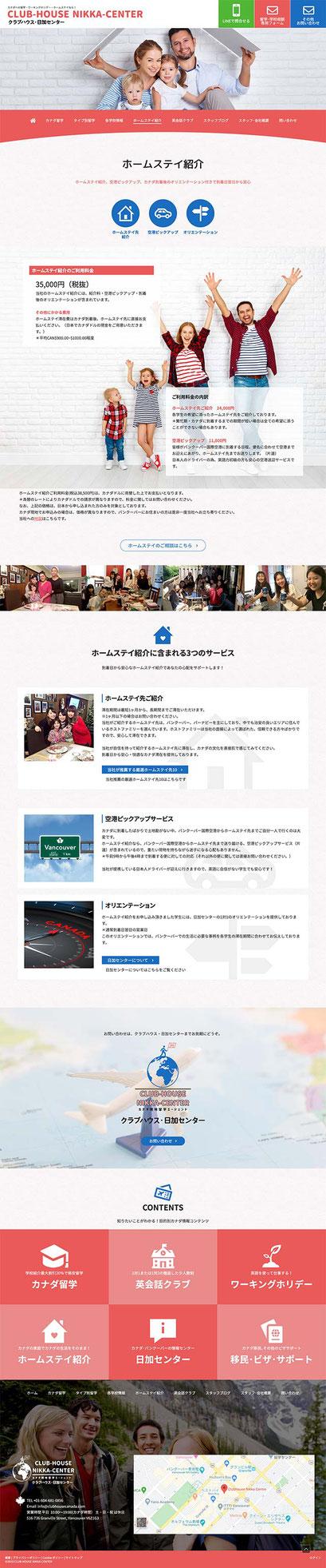 「ホームステイ紹介」ページのPC表示