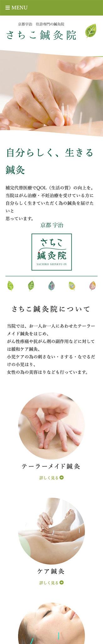 トップページのモバイル表示1