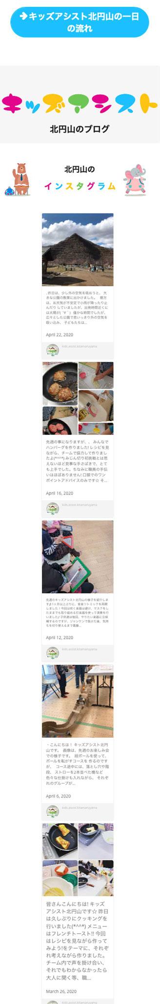 「キッズアシスト北円山」ページのモバイル表示4