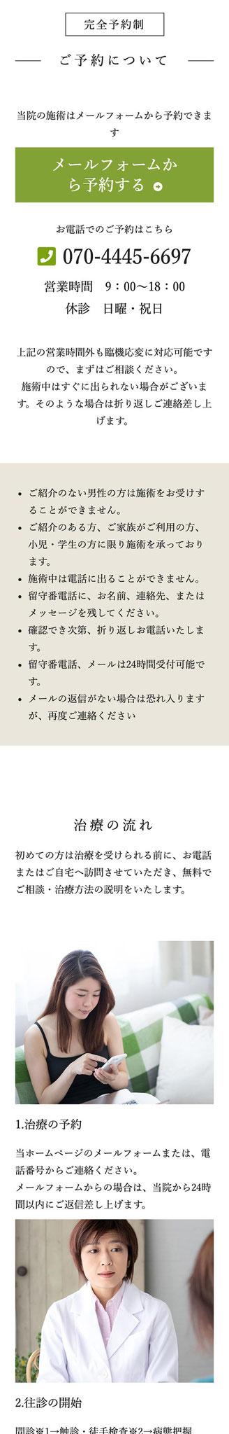 「施術メニュー」ページのモバイル表示4