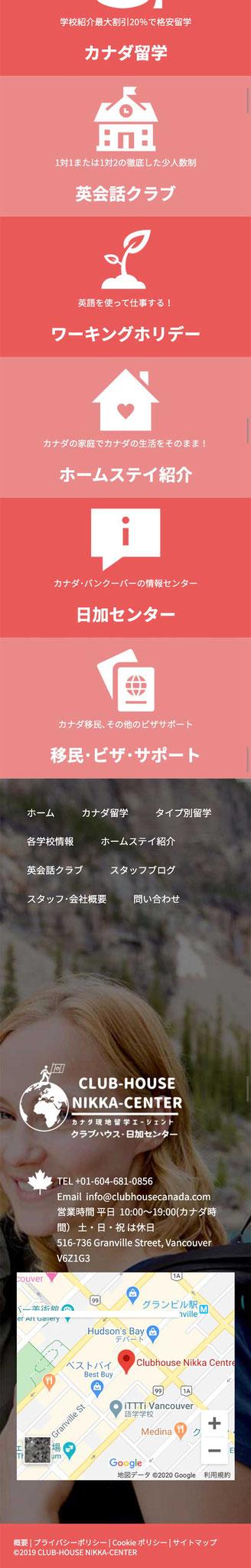 「タイプ別留学」ページのモバイル表示5