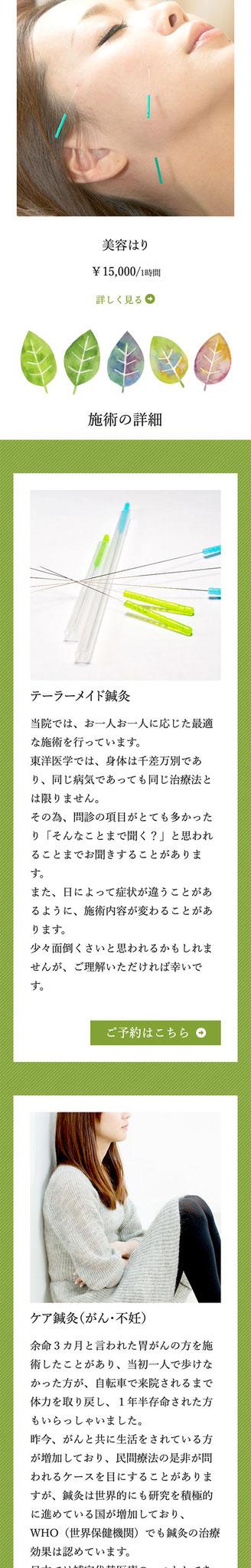 「施術メニュー」ページのモバイル表示2