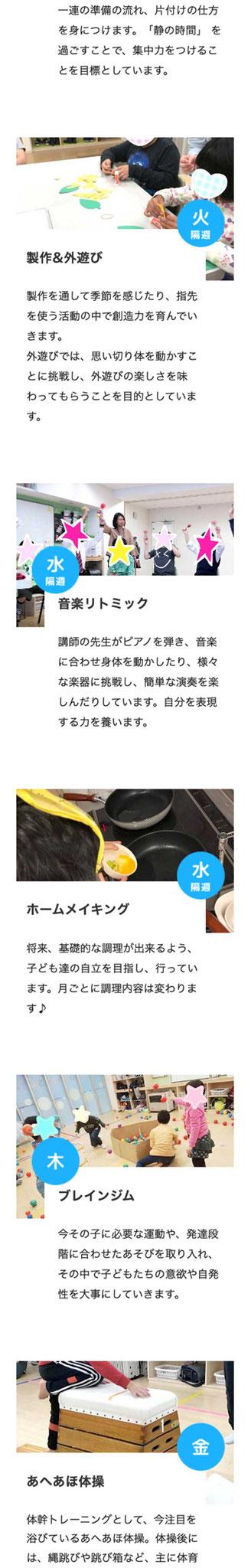 「キッズアシスト北円山」ページのモバイル表示3