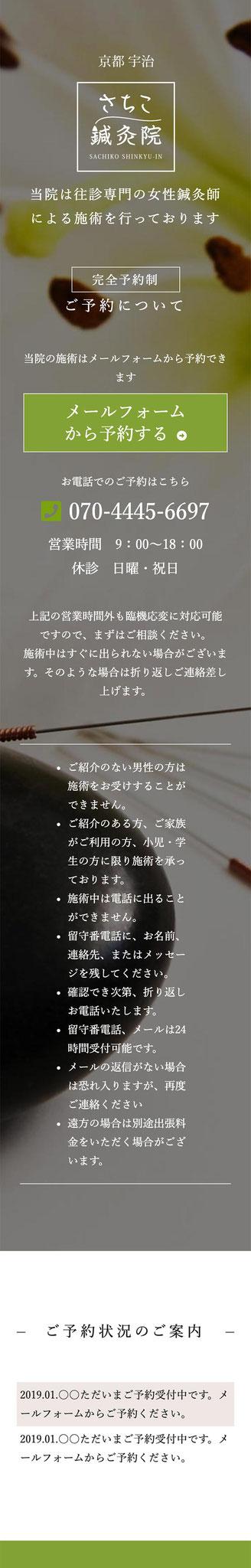 トップページのモバイル表示4