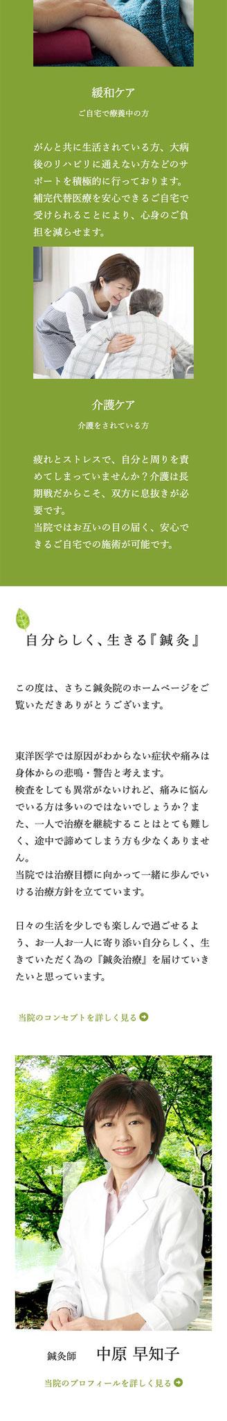 トップページのモバイル表示3