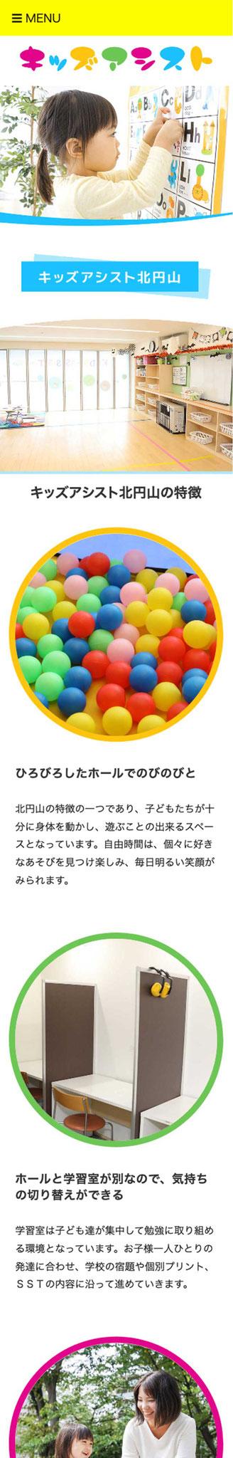 「キッズアシスト北円山」ページのモバイル表示1