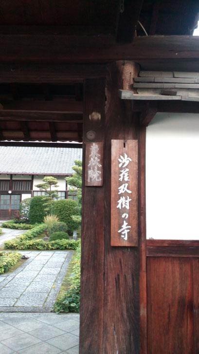 「東林院」 京の宿坊。