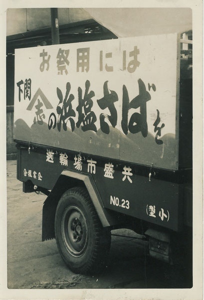 当時の配送トラック