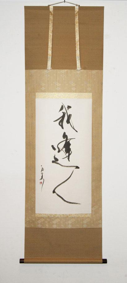 書道家万美 個展 / solo exhibition Calligraf2ity 西武渋谷店 KAKEJIKU / 掛軸