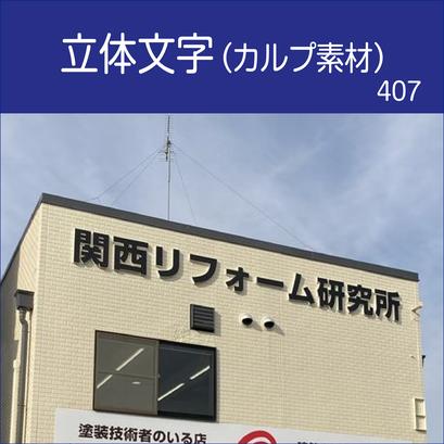 リフォーム工事店(カルプ立体文字)