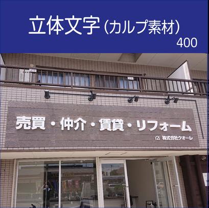 リフォーム工事店のファザードサイン(カルプ文字)