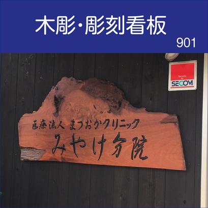 珍しいですクリニックの木彫り看板