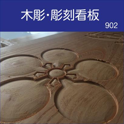 家紋です カマボコ彫り加工