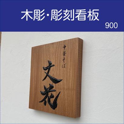 中華そば店のこじゃれた木彫り看板