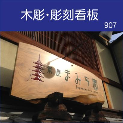 京都の老舗 木の看板 軒上げタイプ