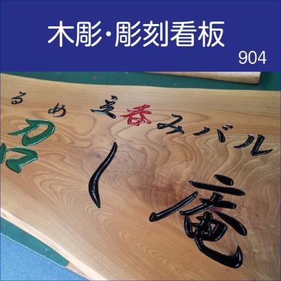 バルの看板(木彫り)