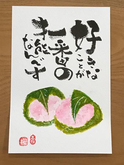 己書作品集 2018.05-05