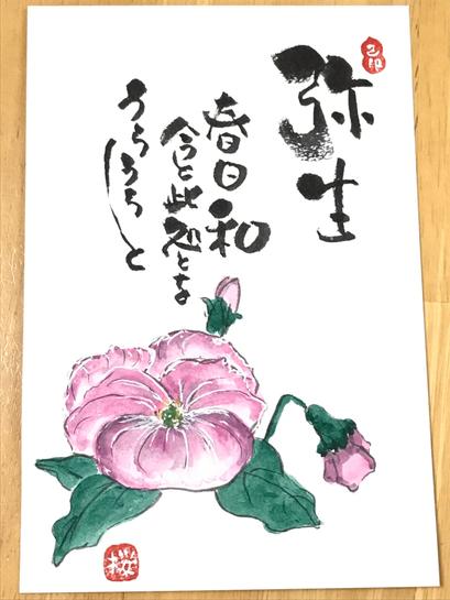 己書作品集 2019.03-06