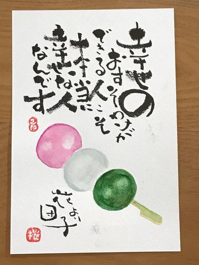 己書作品集 2018.05-04