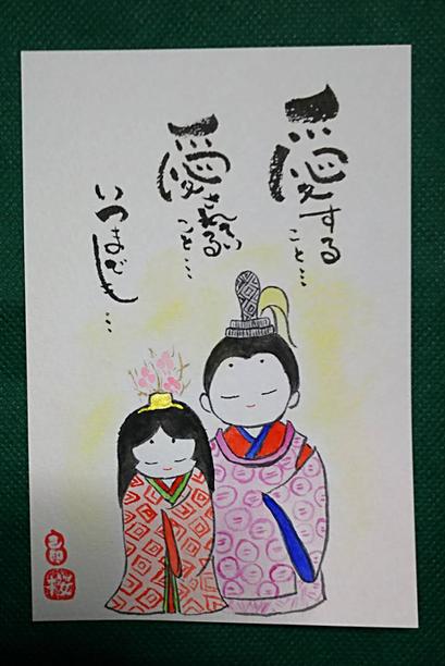 己書作品集 2018.03-02