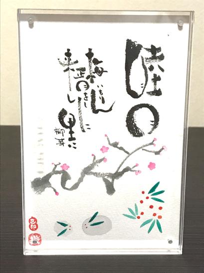 己書作品集 2018.01-1 『新編 歳時記』より