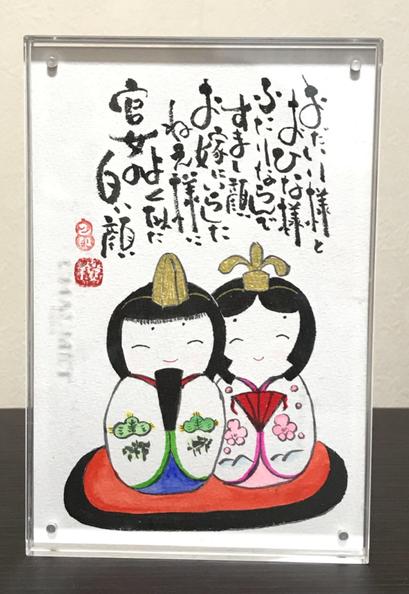 己書作品集 2018.02-12