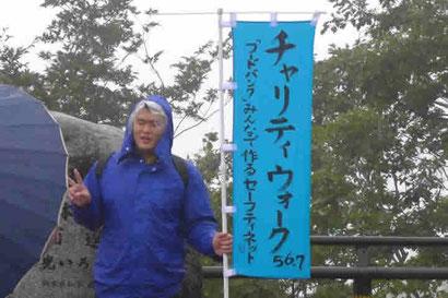 11月には「宇都宮-中禅寺湖」まで56.7KMを1泊2日で歩くチャリティイベントもやってます。