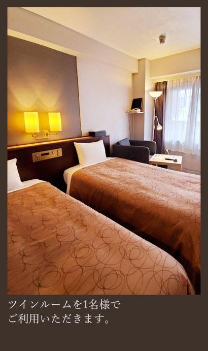 ツインルーム ホテルグランドサン横浜