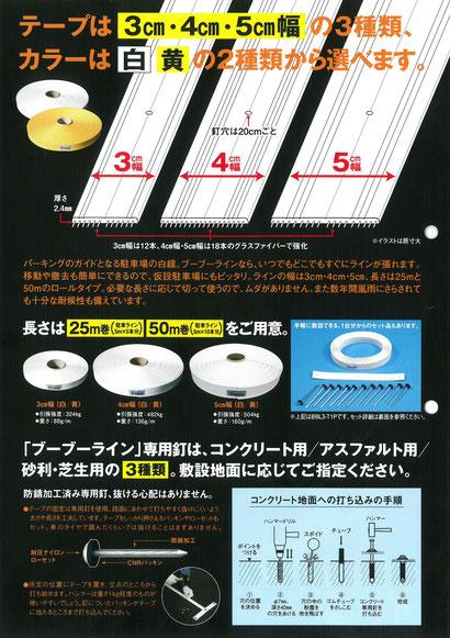 ブーブーライン>テープ種類、専用釘
