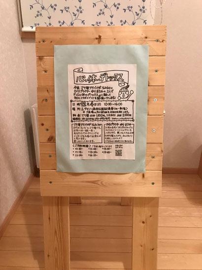 札幌市のマヤ暦アドバイザーのさとうゆきこ と、江別市にあるカイロプラクティック「あおぞら」さんとのコラボ企画の看板です♪