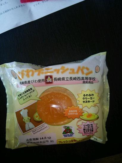 びわデニッシュパン