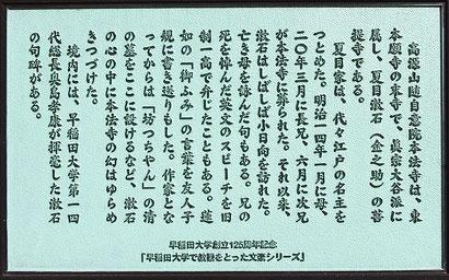 漱石句碑-東京 小日向 本法寺-東京都文京区のお墓 永代供養墓 法要-