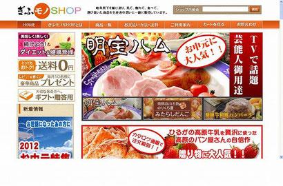 ぎふモノSHOP.TOPページ