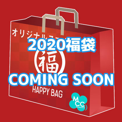2020福袋 COMING SOON