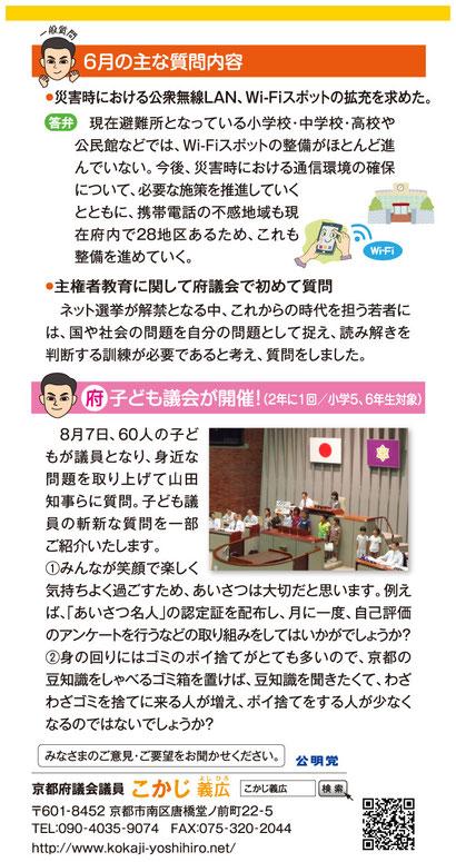 2013年 秋号/ハガキ・裏面