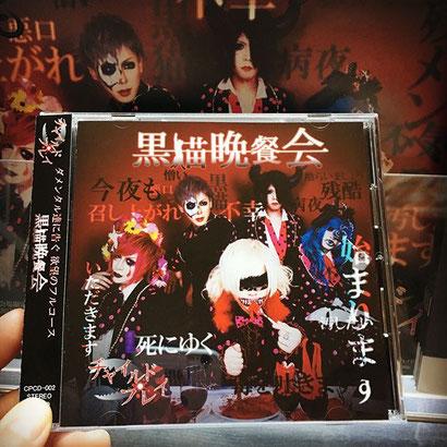 「黒猫晩餐会」チャイルドプレイ (Recorded,Mixed,Mastered by OngakudoPLUM )