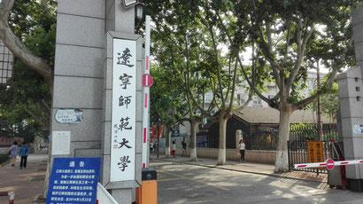 中国大連 遼寧師範大学 大学正門周辺